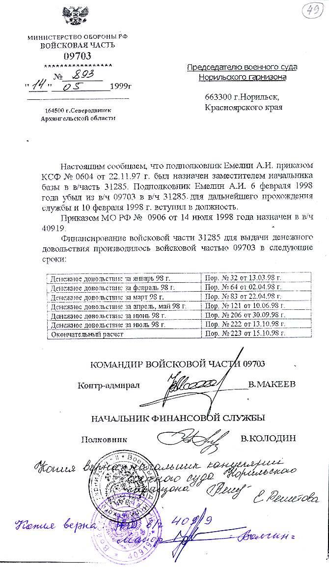 Постановление Правительства РФ от N 695